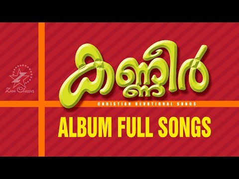 Non Stop Christian Devotional Songs  Malayalam Christian Devotional Songs