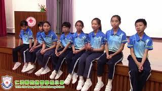 Publication Date: 2020-12-10 | Video Title: 仁濟醫院趙曾學韞小學門球校隊訪問