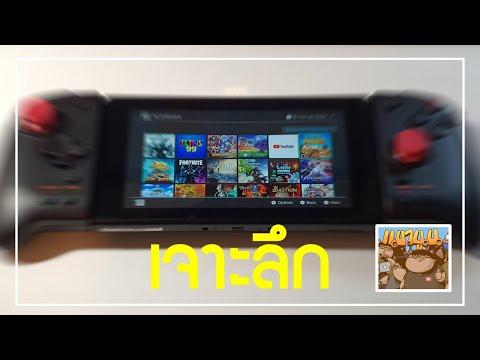 เจาะลึก Nintendo Switch Pro Joy Cons Hori Split Pad