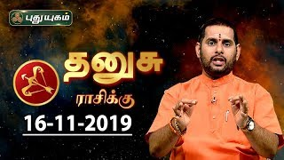 Rasi Palan | Dhanusu | தனுசு ராசி நேயர்களே! இன்று உங்களுக்கு…| Sagittarius | 16/11/2019