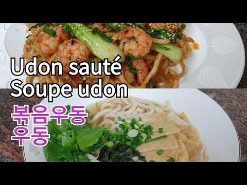 udon-sauté-aux-crevettes,-soupe-d'udon,-새우-볶음우동,-어묵우동,-sotopom