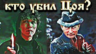 Виктор Цой был убит КГБ. Также как Тальков, Высоцкий...