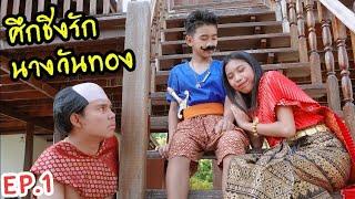 ศึกชิงนางวันทอง ขุนช้าง ปะทะ ขุนแผน และเมียใหม่   ละครไทยหรรษา   ใยบัว ฟันแฟมิลี่ Fun Family