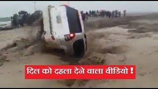 The Most Horrible Videos Of Bihar Floods   दिल को दहला देने वाला है ये वीडियो !