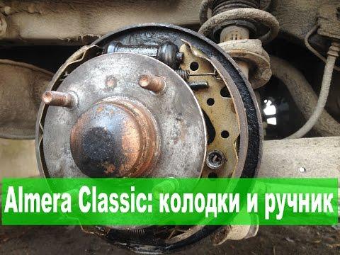 Замена задних колодок и регулировка ручника Альмера Классик. Самый подробный мануал