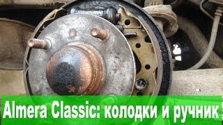 видео Замена задних тормозных колодок Ниссан Альмера Классик
