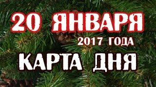 ТАРО гадание онлайн - КАРТА ДНЯ -  20 января 2017