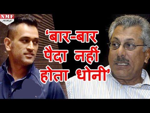Former Pakistani Cricketer Zaheer Abbas ने की M S Dhoni की तारीफ