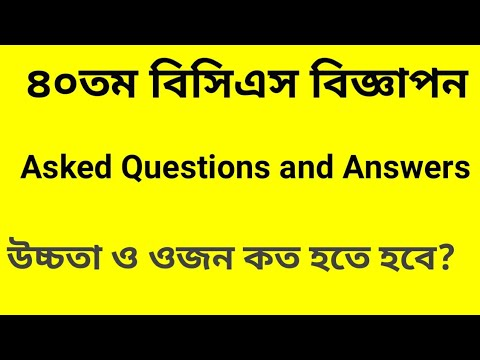 40th BCS Circular:Asked Questions and Answers- ৪০তম বিসিএস