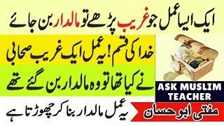 Powerful Wazifa for Wealth - Islamic Wazifa For Rizq - Wazifa for Money - Dolat Mand Banne Ka Wazifa