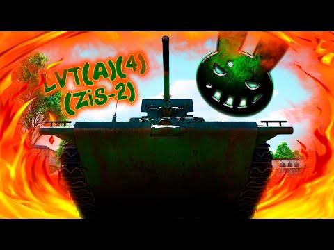Random Thunder Стрим 129 LVTA4 ZiS 2