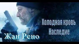 Холодная кровь: наследие 2019/трейлер/боевик/триллер
