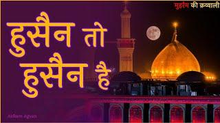 Hussain To Hussain Hai   Imam Hussain Qawwali