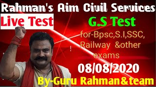 Live TEST||G.S TEST||By-Guru Rahman & TEAM|| Rahman's Aim Civil Services