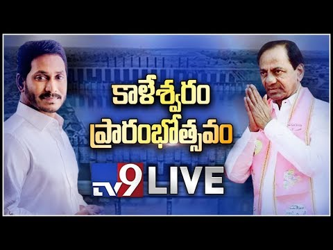 Kaleshwaram Project Inauguration LIVE || KCR || YS Jagan - TV9