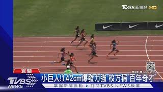 飛毛腿!142公分小六女童 60M跑7秒94「史上第2快」|TVBS新聞
