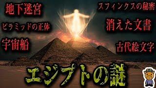 エジプトにまつわる常識では考えられない不思議すぎる謎の数々