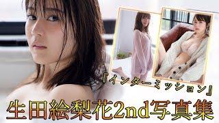 片飛鳥 - 綺麗なキミ (Album ver.)
