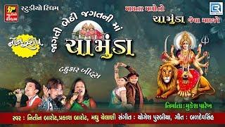 Mavtar Male To Chamunda Jeva Maljo   Non Stop Garba   Nitin Barot, Prakash Barot, Madhu Chelani