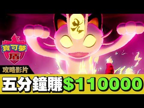 【寶可夢 劍/盾】 用錢輕鬆練滿「努力值」🤑打造最強寶可夢吧!! | 攻略影片