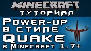 Как сделать power-up в стиле Quake 1.7+ [Уроки по Minecraft]