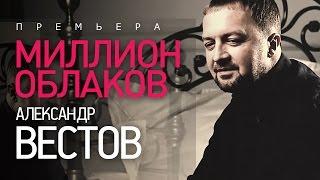 ПРЕМЬЕРА! Александр ВЕСТОВ - Миллион облаков