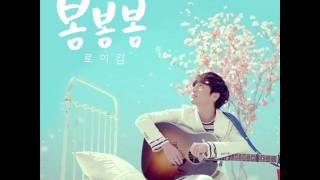 로이킴 (Roy Kim) - 봄봄봄(BOM BOM BOM) [MP3] [DOWNLOAD LINK]