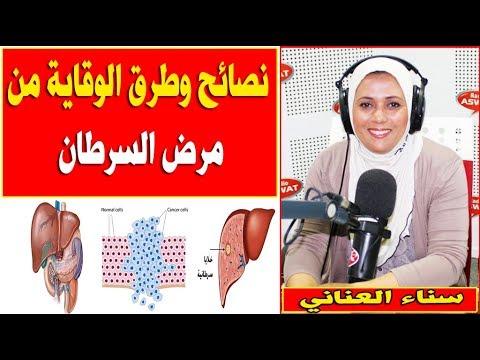 نصائح وطرق الوقاية من مرض السرطان مع الدكتورة سناء العناني المختصة في الحمية والتغذية وطب التجميل