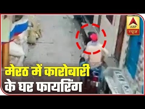 Criminals shoot fire at a businessman's house in Meerut