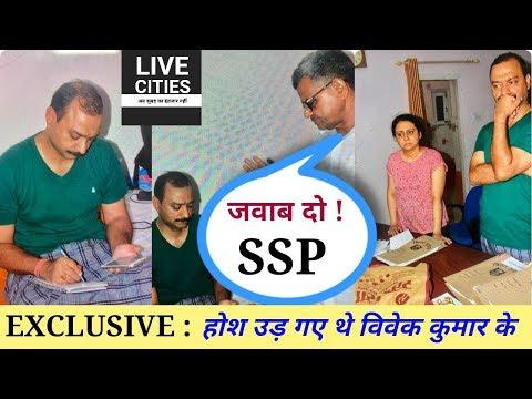 EXCLUSIVE : मुजफ्फरपुर के SSP Vivek Kumar के पास नहीं था कोई जवाब I LiveCites