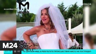 Смотреть видео Ксения Собчак и Константин Богомолов женятся 13 сентября - Москва 24 онлайн