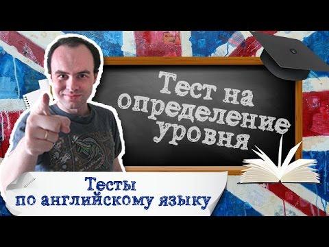 Английские тесты онлайн бесплатно  Тест на определение уровня
