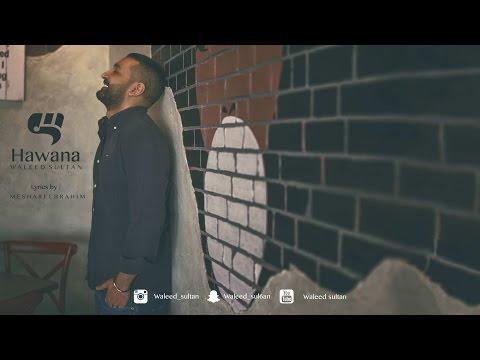 وليد سلطان - هوانا (حصريا)   2016