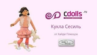 Кукла Сесиль от Хайди Плюсцок