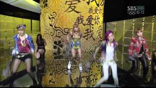 2NE1- I Love You (15 July,2012)