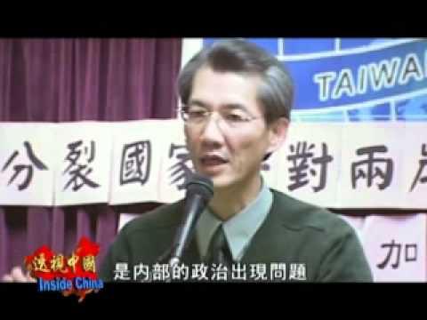 【透視中國】明居正兩岸分裂後的歷史互動-1