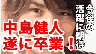 【Sexy Zone】中島健人、遂に大学卒業!今後の活躍に期待 チャンネル登...