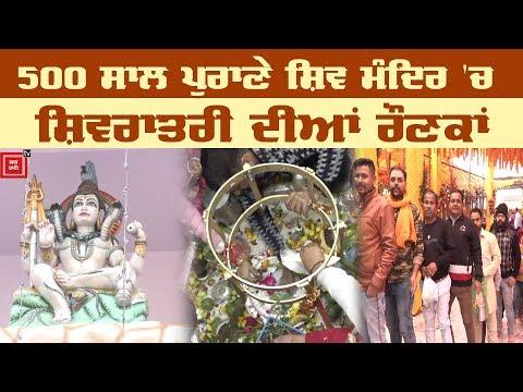 Mahashivratri `ਤੇ ਵੇਖੋ ਲੁਧਿਆਣਾ ਦੇ Shiv ਭਗਤਾਂ ਦਾ ਉਤਸ਼ਾਹ