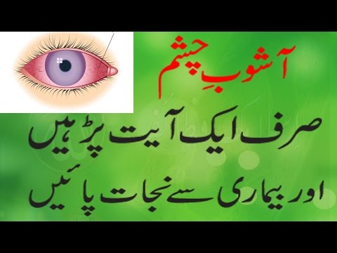 Eye Problems - All eye problems including Blindness|Wazifa For Eyesight||For All Eyes problems| from YouTube · Duration:  2 minutes 11 seconds