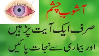 Aashob e chashm|Wazifa For Eyesight|Nazar ki kamzori ka desi ilaj Aur Wazifa in urdu