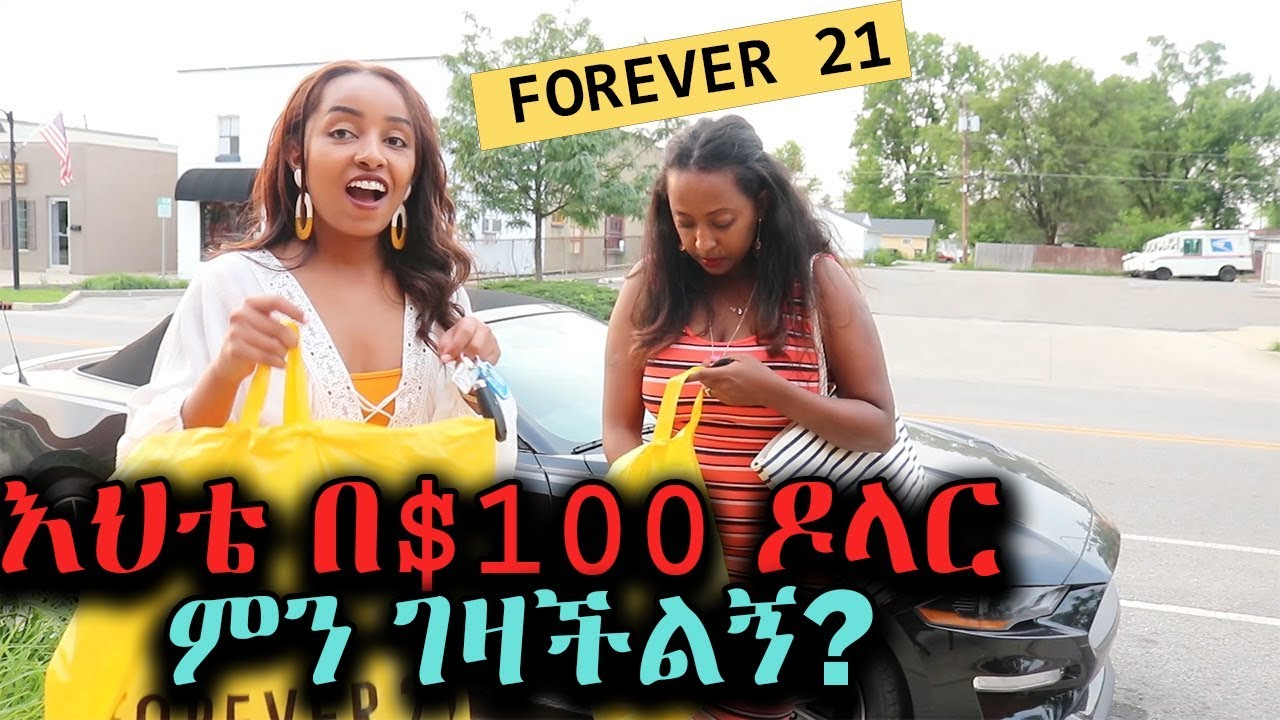 $100 Shopping Challenge : እህቴ ምን ገዛችልኝ: Forever 21 Haul/Summer Outfit Ideas 3