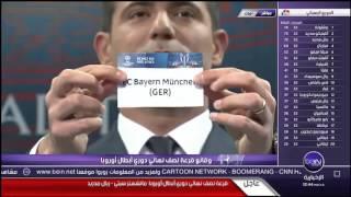 قرعة نصف نهائي دوري أبطال أوروبا 15/04/2016