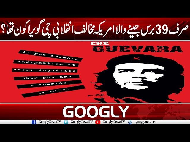 Sirf 39 Baras Jeenay Wala America Mukhalif Inqlabi Chi Guevara Kaun Tha? | Googly News TV