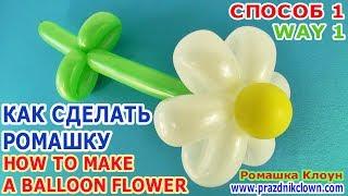 РОМАШКА ИЗ ШАРИКОВ способ 1 как сделать своими руками Balloon Flower TUTORIAL