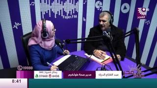 برنامج طلة فجر لقاء الدكتور عبد الفتاح الدرك