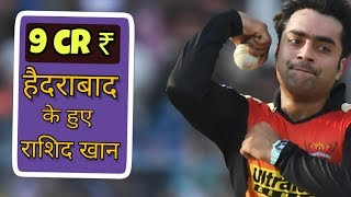 IPL AUCTIONS 2018 : rashid khan sold for 9 cr ₹