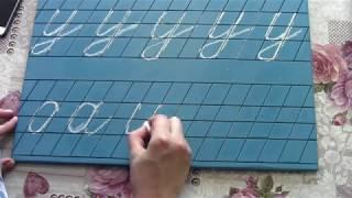 6 урок письма на меловой дощечке прописных букв