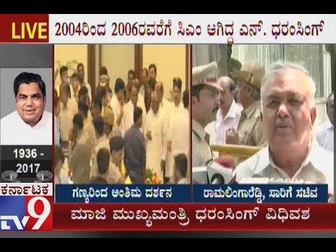 Transport Minister Ramlinga Reddy Condoles Death of Dharam Singh
