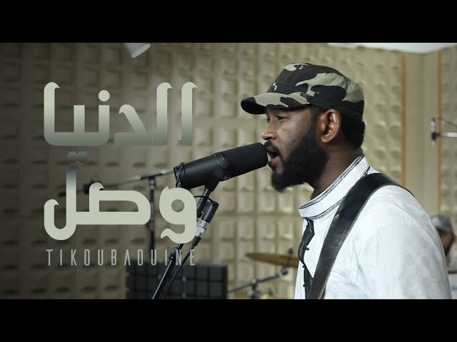 Tikoubaouine - Dounia Wassl الدنيا وصل | live studio session