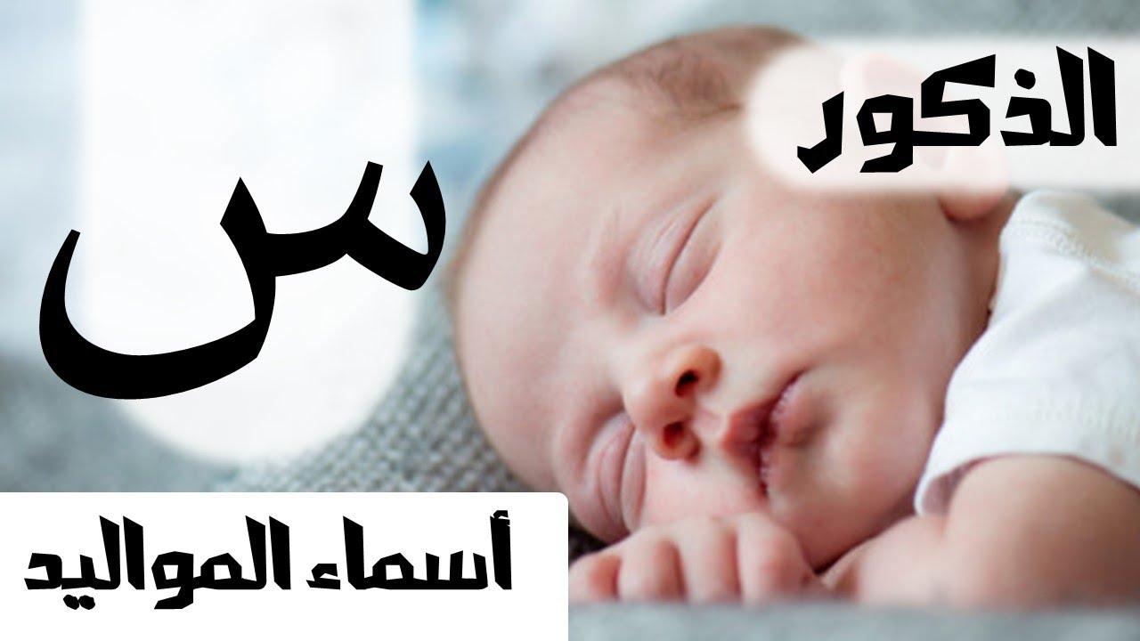 أسماء للمواليد الذكور بحرف السين Youtube
